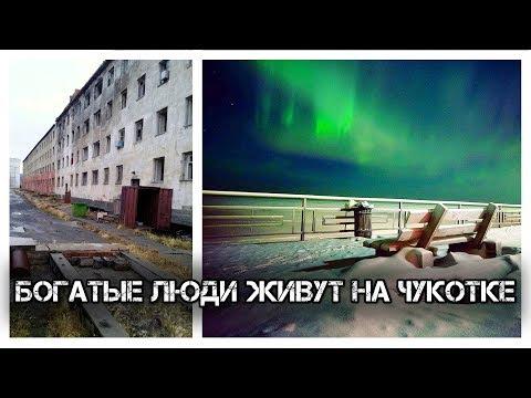 ✔️Певек, самый🌬️северный💨город России 🇷🇺. Живут же люди💵💶💷❗️