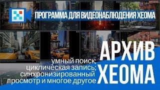 Система видеонаблюдения для дома Xeoma - Архив(, 2015-11-18T13:19:07.000Z)