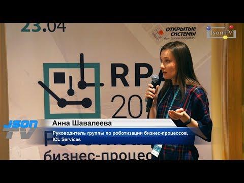 Роботизация бизнес-процессов (RPA) – от хайпа к лайфхаку. Анна Шавалеева, ICL Services