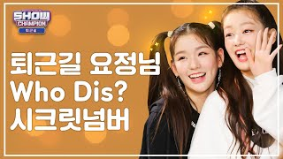 [수고했어, 오늘도] 퇴근길 요정님♡ Who Dis? 시크릿넘버!ㅣ시크릿넘버(SECRET NUMBER)