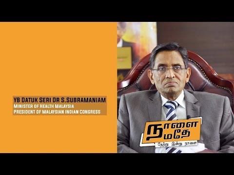 UlaipaalUyarnthom-YB Datuk Seri Dr S.Subramaniam