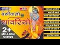 New Krishna Songs 2017 | Bansiwalo Sawariyo Audio Jukebox HD | Krishna Janmashtami Bhajans