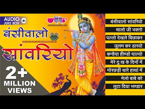 New Krishna Songs 2018 | Bansiwalo Sawariyo Audio Jukebox HD | Krishna Janmashtami Bhajans