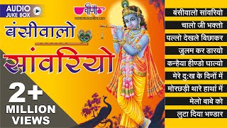 Krishna Songs Audio Jukebox 2015 | Bansiwalo Sawariyo HD | New Shri Krishna Janmashtami Bhajans