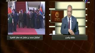 تعليق مصطفى بكري على زيارة محمد بن سلمان ولي العهد السعودي لمصر