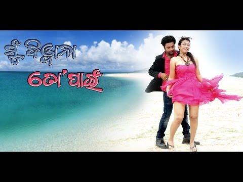 Odia Movie   Mu Diwana To Pain   Ki...