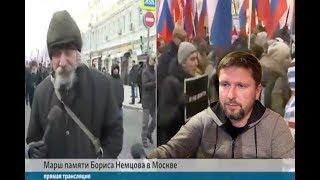 Мapш в память Немцова