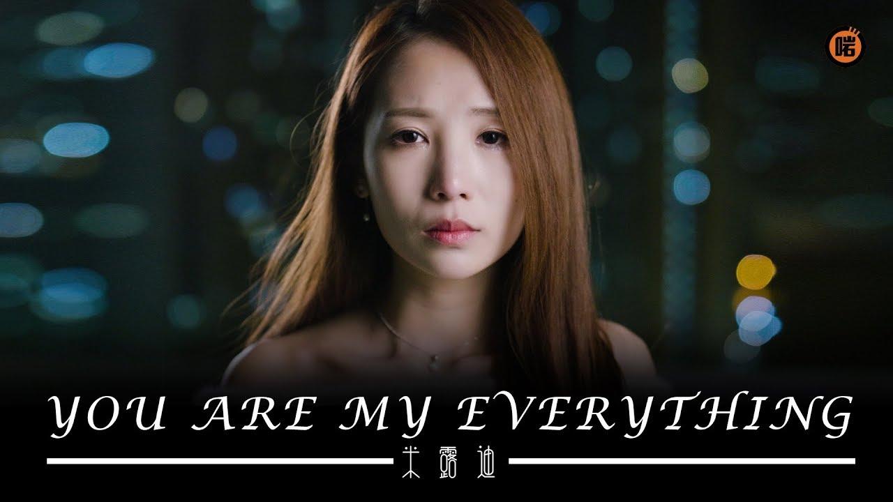 米露迪 -《You Are My Everything》 - YouTube