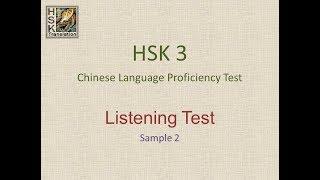 HSK 3 Listening Test (Sample 2) Chinese Language Proficiency Test