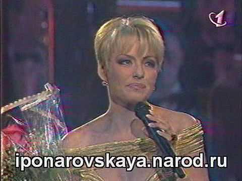 Irina Ponarovskaya - И. Понаровская - Романс одиноких 1996
