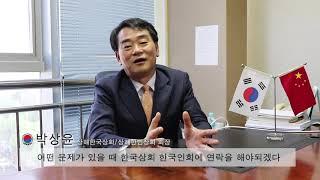 상해한국상회(한국인회)가 무엇을 하는곳인가요? | 중국…