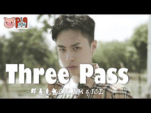 中國新說唱EP2 那吾克熱LIL EM & ICE《Three Pass》動態歌詞版 - YouTube