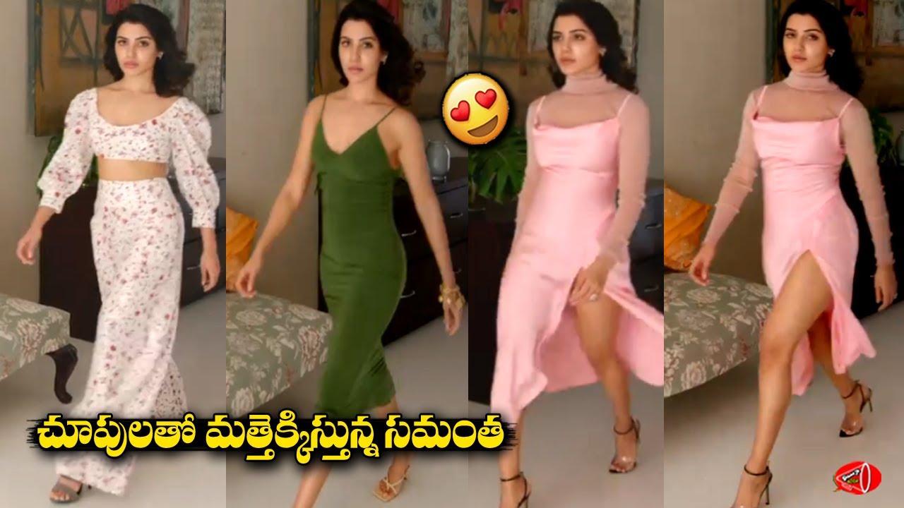 కళ్ళతోనే మత్తెక్కిస్తున్న సమంత ...| Actress Samantha H0t Looks | Samantha Latest Video | Gossip Adda