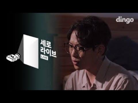 10cm 권정열 - HELP [세로라이브] Live