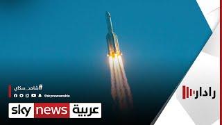 الصاروخ الصيني الخارج عن السيطرة قد يعود للأرض السبت | #رادار