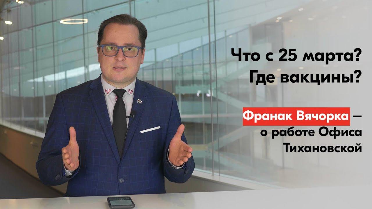 25 марта, реабилитация политзаключённых // Итоги недели и ответы на вопросы к Офису Тихановской #3