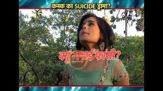 Kanak HANGED in 'Tu Sooraj Main Sanjh Piya Ji'
