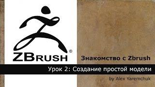 Знакомство с Zbrush | Урок 2: Создание простой модели