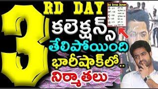 Aravinda Sametha 3 Day Collections Report| #jr.NTR| #aravindasametha|