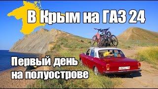 В Крым на ГАЗ 24. Часть 3. Первый день на полуострове и ночь выживания...