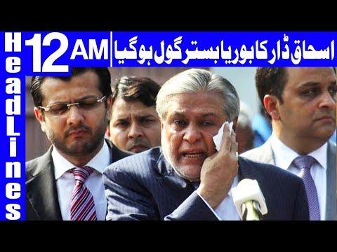 Ishaq Dar to be brought back to Pakistan through Interpol - Headlines 12 AM - 15 Dec 2017 - Dunya