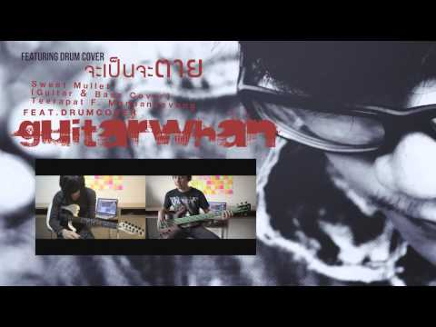 จะเป็นจะตาย - Sweet Mullet (Guitar&Bass COVER T.F.M.)  Feat. GUITARWHAN DRUMCOVER