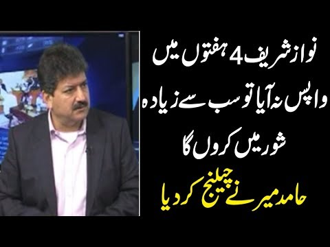 Hamid Mir challenged