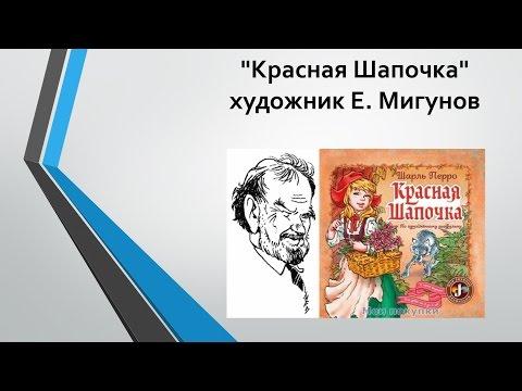 иллюстрации Мигунова Е.Т. Красная Шапочка