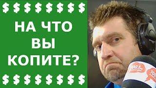 На что вы копите? Дмитрий Потапенко