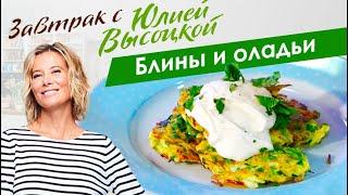 6 самых разных рецептов блинов и оладьев  Завтрак с Юлией Высоцкой
