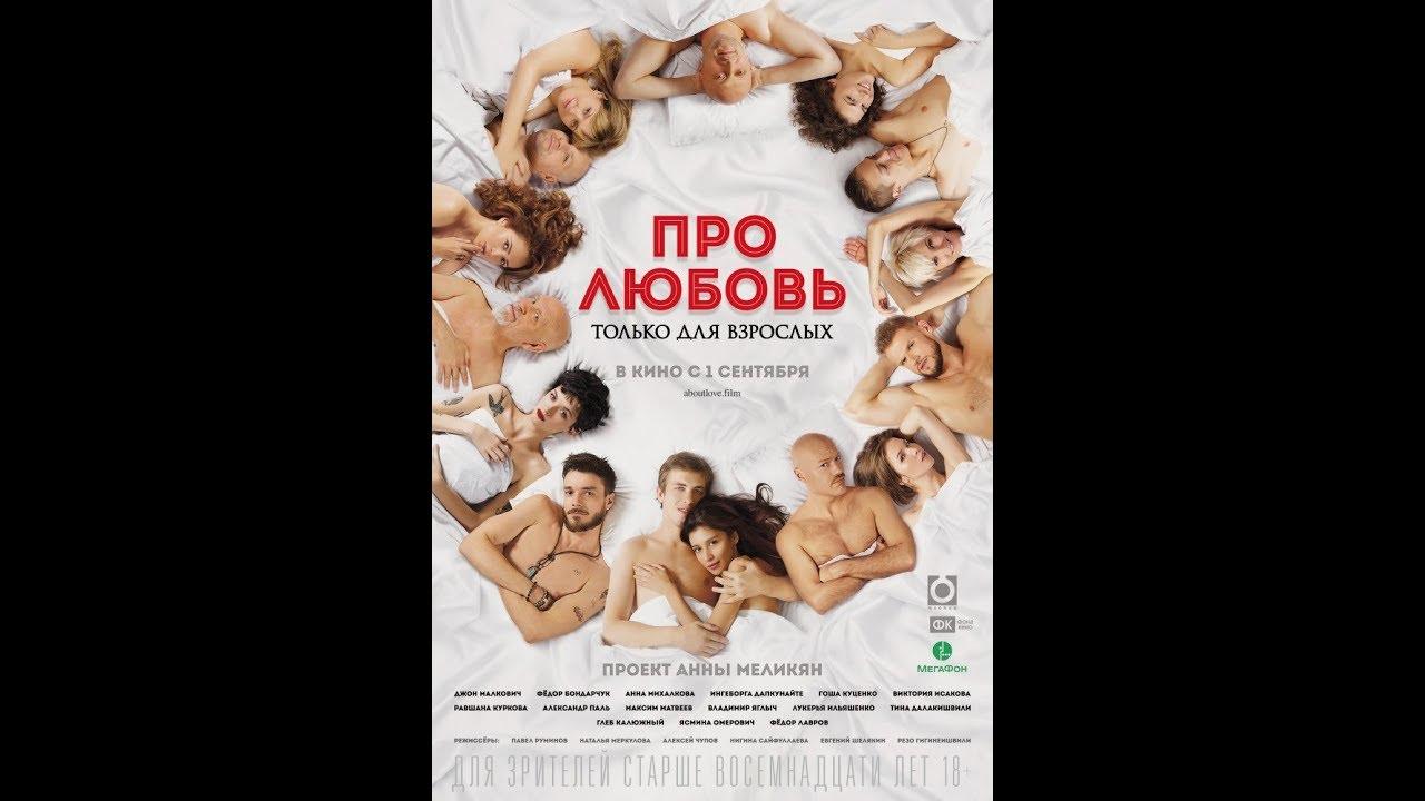 Смотреть кино для взрослых онлайн на русском языке, лейсан шлюха трасса