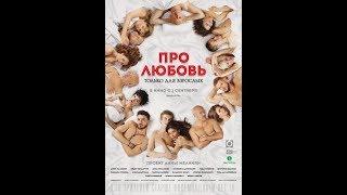 """""""Про любовь. Только для взрослых""""    Добрая комедия 2017"""