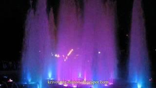 Кривой Рог. Вечерний музыкальный фонтан.