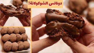 دونتس كلها شوكولاتة (شوكو لاناي) طعم رهيب بمكونات بسيطة!🍩