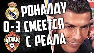РЕАКЦИЯ РОНАЛДУ НА МАТЧ   РЕАЛ МАДРИД 0-3 ЦСКА