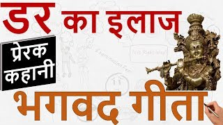 "How to Overcome Fears and Phobias Bhagavad Gita Lessons By Shri Krishna | भगवद गीता ""डर"" 