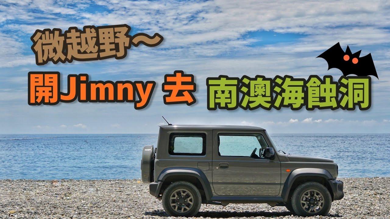 開著Suzuki Jimny去南澳海蝕洞,來一趟微越野之旅~~