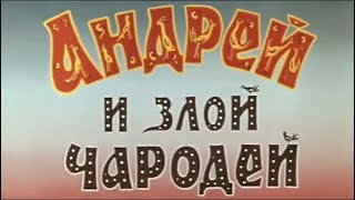 Андрей и злой чародей (1981). Сказка для детей и взрослых | Золотая коллекция
