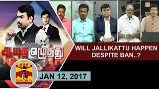 Aayutha Ezhuthu 12-01-2017 Will Jallikattu happen despite ban..? – Thanthi TV Show