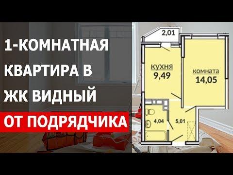Продаётся квартира от подрядчика в ЖК Видный Краснодар