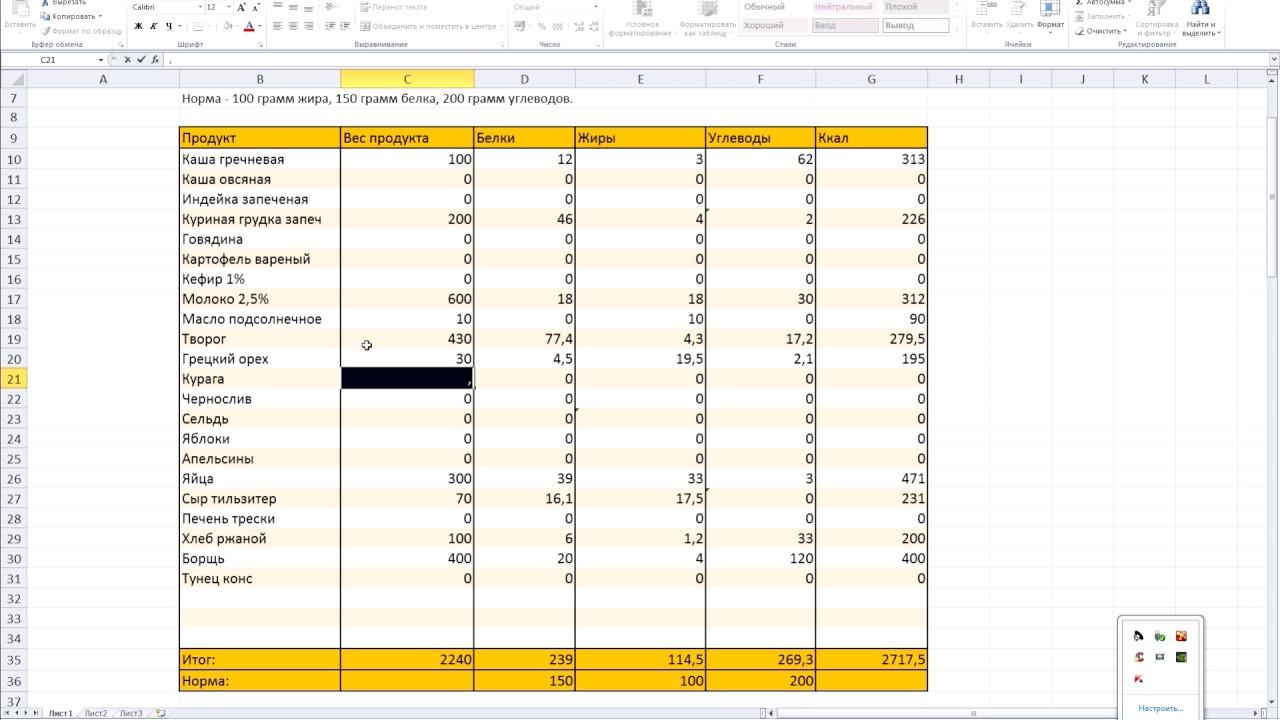 fe7f54102c3a Простой удобный и наглядный калькулятор БЖУ калькулятор калорий ...