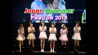 AKB48 with BNK48 Mini live JAPAN MYANMAR PWE TAW 2018 AKB48 検索動画 29