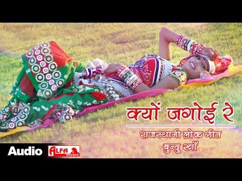 क्यों जगोई रे । Rajasthani Lok Geet | Marwadi Song