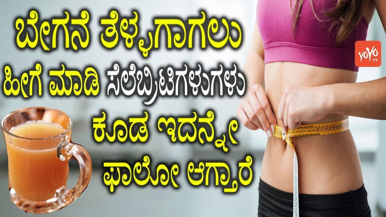 Weight Loss Kannada Tips À²¬ À²—ನ À²¤ À²³ À²³à²— À²—ಲ À²¹ À²— À²® À²¡ À²¸ À²² À²¬ À²° À²Ÿ À²—ಳ À²—ಳ À²• À²¡ À²‡à²¦à²¨ À²¨ À²« À²² À²†à²— À²¤ À²° Youtube