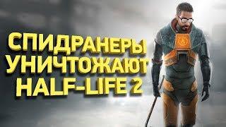 Самое быстрое прохождение Half-Life 2 [Разбор спидрана]