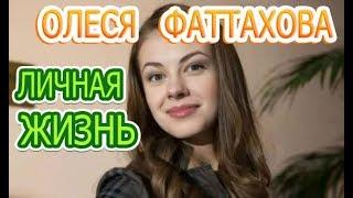 Олеся Фаттахова - подробности личной жизни, муж, дети, Сериал Султан моего сердца