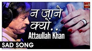 Download lagu Na Jane Kyon Tera | Most Popular Sad Song | Attaullah Khan | Mehfil - Sufi, Folk & Ghazals