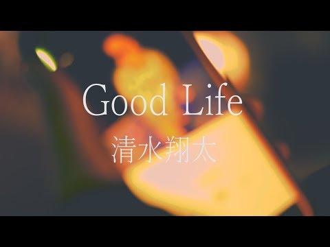 【清水翔太/GoodLife】cover U-key