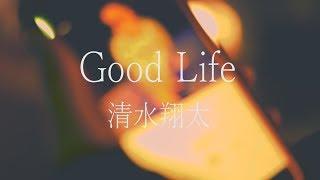 今回は M's Studio soundchannelさんのオケお借りしました! Good Life...