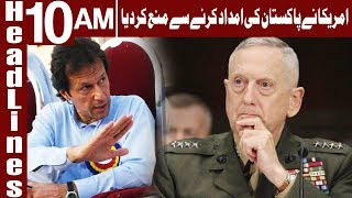 Pentagon cancels $300 million aid to Pakistan | Headlines 10AM | 2 September 2018 | Express News